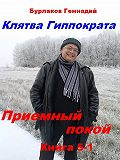 Геннадий Бурлаков -Приемный покой. Книга 5-1. Клятва Гиппократа
