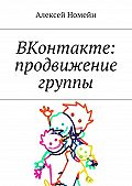 Алексей Номейн -ВКонтакте: продвижение группы