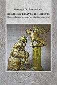 Глеб Пондопуло -Введение в науку о культуре (философия, антропология, история культуры)