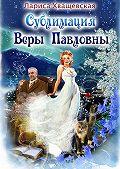 Лариса Хващевская -Сублимация Веры Павловны