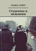 Ульяна Лойер -Студентка и пельмени