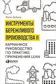 Майкл Вейдер -Инструменты бережливого производства II: Карманное руководство по практике применения Lean