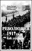 Армен Гаспарян -Революция 1917 года. Как это было?
