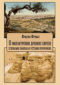 Фридрих Фурман -О филантропии древних евреев: словами Закона и устами Пророков