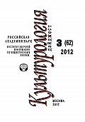 Ирина Галинская -Культурология: Дайджест №3/2012