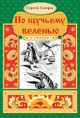 Сергей Сапцов -По щучьему веленью