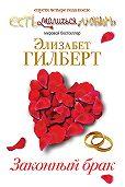 Элизабет Гилберт -Законный брак