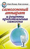 Ирина Зайцева -Самогонный аппарат и рецепты приготовления самогона