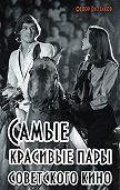 Федор Раззаков -Самые красивые пары советского кино