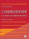Альберт Иванович Кравченко -Социология в схемах и определениях. Учебное пособие