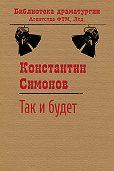 Константин Симонов -Так ибудет