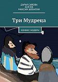 Дарья Сивова -Три Мудреца. Комикс модерн