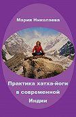 Мария В. Николаева -Практика хатха-йоги в современной Индии (сборник)