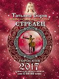 Татьяна Борщ -Стрелец. Гороскоп на 2017 год