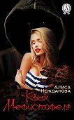 Алиса Нежданова -Крах Мефистофеля
