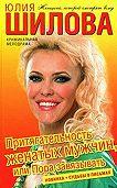 Юлия Шилова -Притягательность женатых мужчин, или Пора завязывать