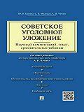 Сергей Маликов -Советское уголовное уложение (научный комментарий, текст, сравнительные таблицы)