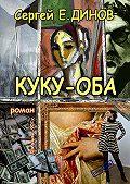 Сергей Е. ДИНОВ -КУКУ-ОБА. Дневники 90-х. Роман