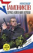 Александр Тамоников -Точка кипения крови