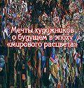 Виктор Меркушев -Мечты художников о будущем в эпоху «мирового расцвета»
