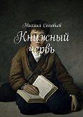 Михаил Соловьев -Книжный червь