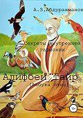 Алибек Абдурахманов -Суфийские секреты внутренней гармонии «Алифбеи тайр» (Азбука птиц)