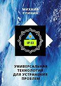 Михаил Глинин -UP-23. Универсальная технология для устранения проблем