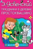 Эдуард Успенский -Праздники в деревне Простоквашино (сборник)