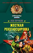 Лев Пучков -Жесткая рекогносцировка