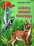 Александр Барков -Азбука живой природы