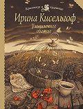Ирина Кисельгоф -Умышленное обаяние