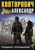 Александр Конторович - Плацдарм «попаданцев»