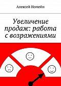 Алексей Номейн -Увеличение продаж: работа с возражениями