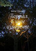 Елена Ефанова -Портал виное измерение