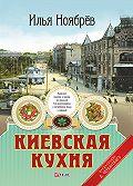 Илья Ноябрёв -Киевская кухня
