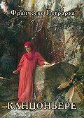 Франческо Петрарка -Канцоньере