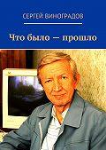 Сергей Виноградов -Что было – прошло. Стихи 2017 года