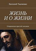 Евгений Ткаченко -Жизнь и о жизни. Откровения простой лягушки