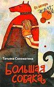 Татьяна Соломатина -Большая собака