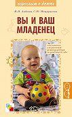 С. Ю. Мещерякова, Н. Н. Авдеева - Вы и ваш младенец. О воспитании и психическом развитии ребенка от рождения до года