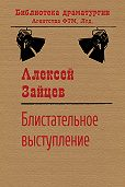 Алексей Зайцев -Блистательное выступление