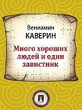 Вениамин Каверин - Много хороших людей и один завистник