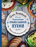Галина Поскребышева -Энциклопедия православной кухни