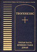 Н. А. Тоотс -Теогенезис. Третья часть древних Станц Дзиан