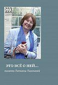 Коллектив авторов -Это все о ней… Сборник памяти Татьяны Тихоновой