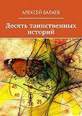 Алексей Балаев -Десять таинственных историй