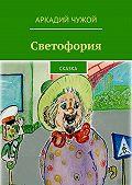 Аркадий Чужой -Светофория. Сказка