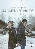 Елена Гусарева -Забыть не могу