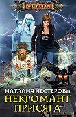 Наталия Нестерова - Некромант. Присяга