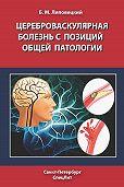 Б. М. Липовецкий - Цереброваскулярная болезнь с позиций общей патологии